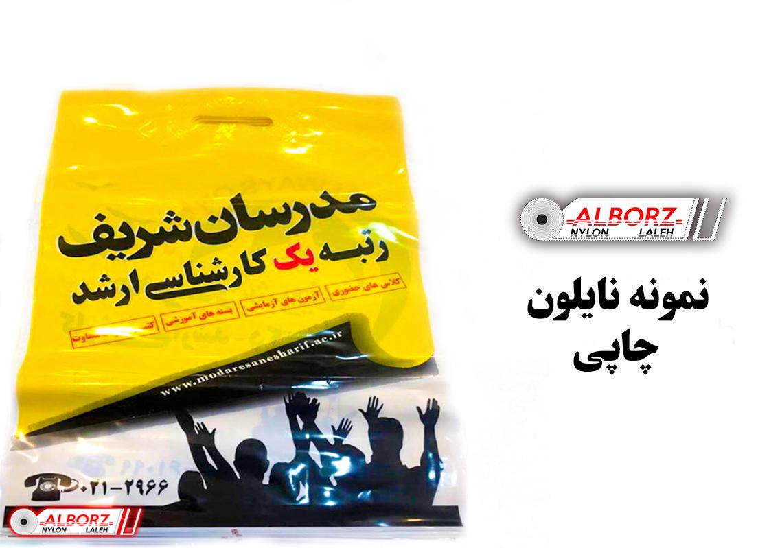 فروش نایلون چاپی تهران